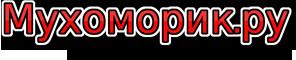 Muhomorik.ru
